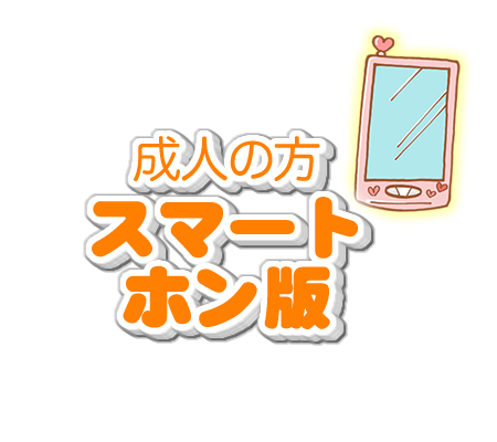 池袋チェリーデイズ 成人の方 mobile スマートホンページ